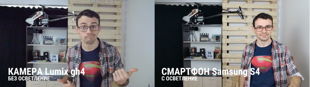 Сравнявам качеството на видеото с и без осветление